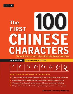 The First 100 Chinese Characters: The Quick and Easy Method to Learn the 100 Most Basic Chinese Characters 9780804838320