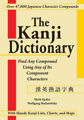 The Kanji Dictionary Kanji Dictionary 9780804820585