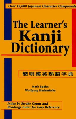 The Learner's Kanji Dictionary 9780804820950