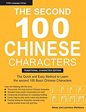The Second 100 Chinese Characters, Traditional Character Edition: The Quick and Easy Method to Learn the 100 Basic Chinese Characters 9780804838337