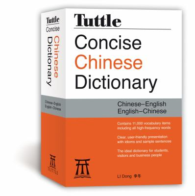 Tuttle Concise Chinese Dictionary: Chinese-English/English-Chinese 9780804837736