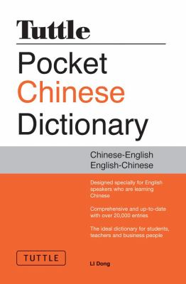 Tuttle Pocket Chinese Dictionary: Chinese-English/English-Chinese 9780804837750