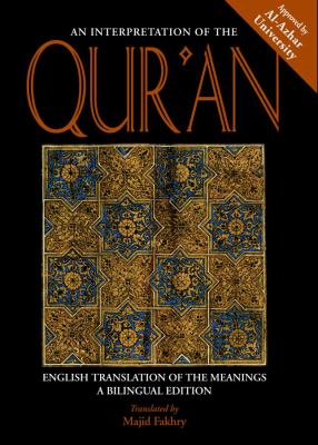 An Interpretation of the Qur'an: English Translation of the Meanings 9780814727249