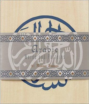 Arabic Words and Patterns: 21 Rubber Stamps [With BookWith Black Ink Pad] 9780811828369