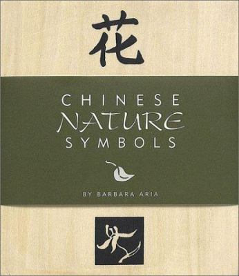 Chinese Nature Symbols: 30 Rubber Stamps [With BookWith Black Ink Pad] 9780811834377