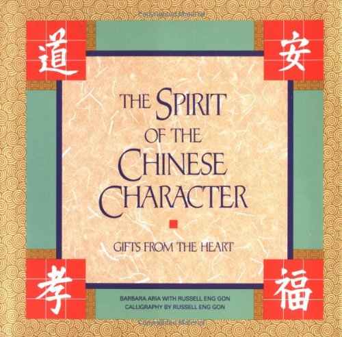 The Spirit of the Chinese Character: Gifts from the Heart 9780811801423