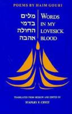 Words in My Lovesick Blood: Poems by Haim Gouri 9780814325940