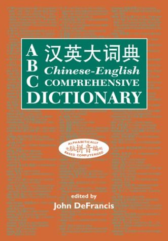 ABC Chinese-English Comprehensive Dictionary 9780824827663