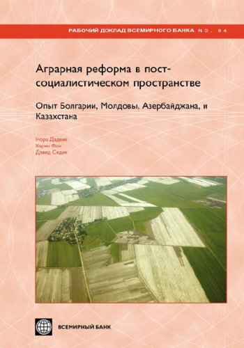 Land Reform and Farm Restructuring: A Comparison of Experience from Bulgaria, Moldova, Azerbaijan, and Kazakhstan 9780821370346