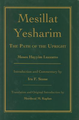 Mesillat Yesharim: The Path of the Upright 9780827608566