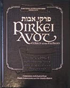 Pirkei Avot: Ethics of the Fathers 9780826601476