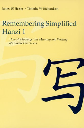 Remembering Simplified Hanzi, Book 1: How Not to Forget the Meaning and Writing of Chinese Characters 9780824833237