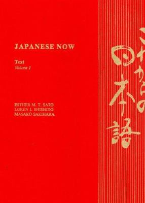 Sato - Japanese Now Text Vol. 1 9780824807733