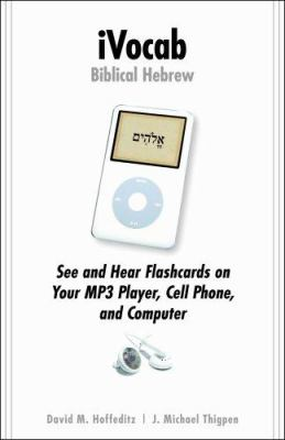iVocab Biblical Hebrew: See and Hear Flashcards on Your MP3 Player, Cell Phone, and Computer 9780825427558