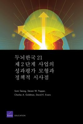Brain Korea 21 Phase II: A New Evaluation Model (Korean-Language Version)