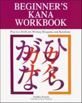 Beginner's Kana Workbook 9780844283739