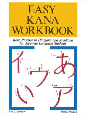 Easy Kana Workbook: Basic Practice in Hiragana and Katakana for Japanese Language Students 9780844285320