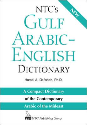 NTC's Gulf Arabic-English Dictionary 9780844202990