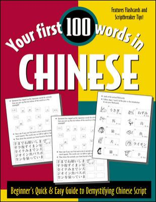 Your First 100 Words in Chinese 9780844223971