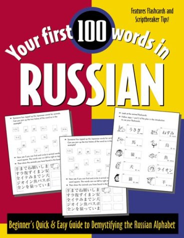 Your First 100 Words in Russian 9780844223988