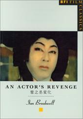 An Actor's Revenge 3745817