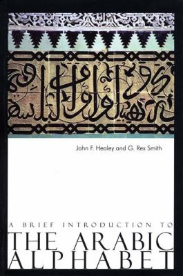 A Brief Introduction to the Arabic Alphabet: Its Origins and Various Forms 9780863564314
