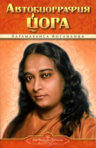 Autobiography - Russian - Self Realization Fellowship Pub 9780876120996
