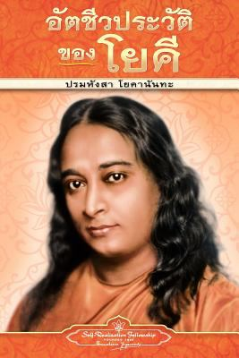 Autobiography of a Yogi - PB - Thai 9780876121283