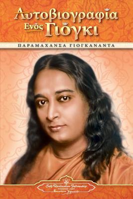 Autobiography of a Yogi - PB - Grk 9780876121290