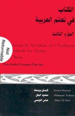 Al-Kitaab F11 Tacallum Al-Carabiyya: A Textbook for Arabic: Part Three 9780878408757