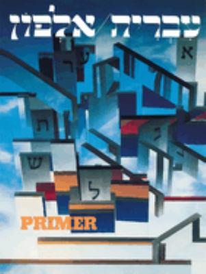 Ivrit Alfon: The Hebrew Primer 9780874414639