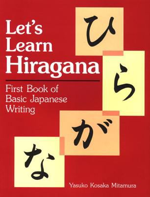 Let's Learn Hiragana: First Book of Basic Japanese Writing 9780870117091