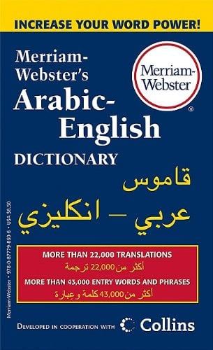 Merriam-Webster's Arabic-English Dictionary 9780877798606