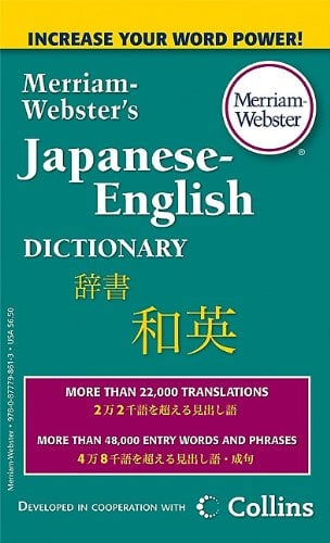 Merriam-Webster's Japanese-English Dictionary