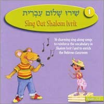 Shiru Shalom Ivrit 1 9780874415001