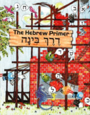 The Hebrew Primer 9780874413922