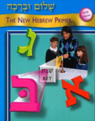 The New Hebrew Primer 9780874416770