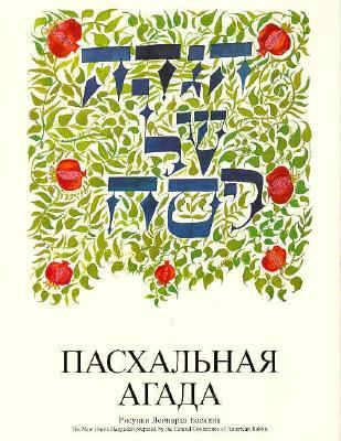 A Haggadah for Passover - The New Union Haggadah in Russian 9780881230369