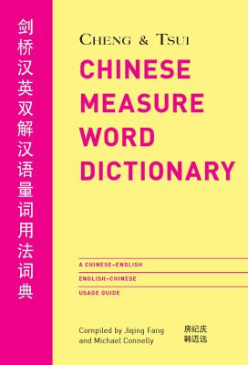 Cheng & Tsui Chinese Measure Word Dictionary: A Chinese-English English-Chinese Usage Guide = 9780887276323