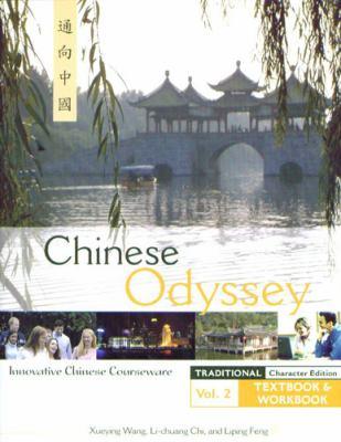 Chinese Odyssey: Innovative Chinese Courseware = [Tong Xiang Zhongguo] 9780887274848