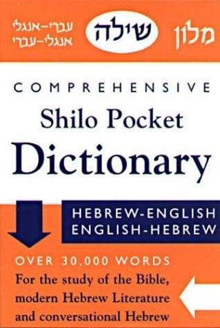 Comprehensive Shilo Pocket Dictionary: Hebrew-Engish/English-Hebrew