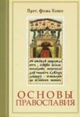 Fundamentals of Orthodoxy