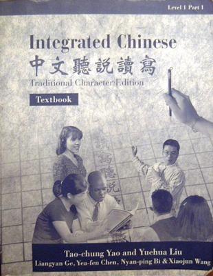 Integrated Chinese = 9780887272622