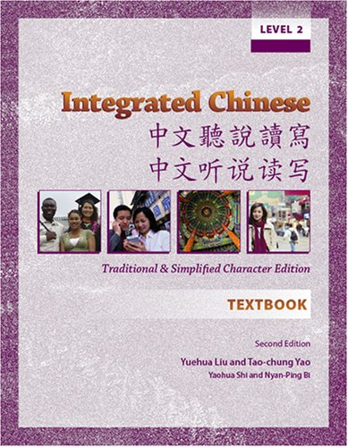Integrated Chinese: Textbook Level 2: Traditional Characters 9780887274800