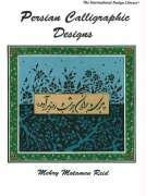 Persian Calligraphic Designs 9780880451307