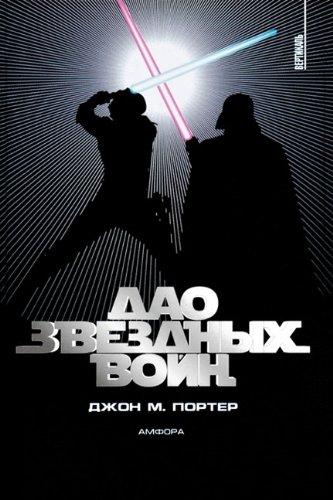 The Tao of Star Wars