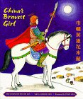 China's Bravest Girl: The Legend of Hua Mu LAN = [Jin Guo Ying Xiong Hua Mulan] 9780892391202