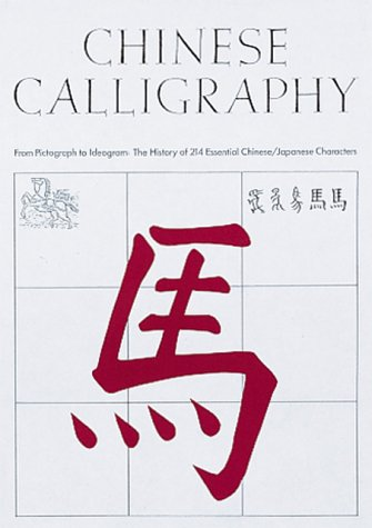 Chinese Calligraphy: From Pictograph to Ideogram: The History of 214 Essential Chinese/Japanese Characters 9780896597747