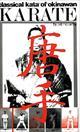 Classical Kata of Okinawan Karate  by Pat McCarthy, 9780897501132