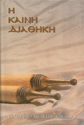 Greek New Testament with Parallel Modern Greek 9780899571300